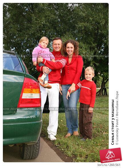 Семья стоит у машины, фото № 260561, снято 22 октября 2016 г. (c) Losevsky Pavel / Фотобанк Лори