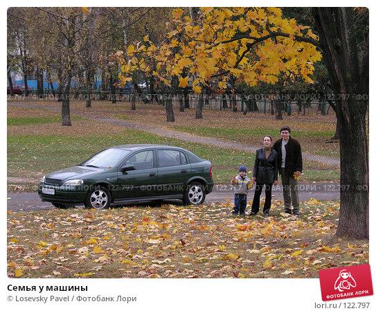 Купить «Семья у машины», фото № 122797, снято 15 октября 2005 г. (c) Losevsky Pavel / Фотобанк Лори