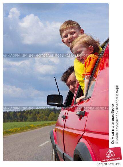 Семья в автомобиле, фото № 291493, снято 11 мая 2008 г. (c) Майя Крученкова / Фотобанк Лори