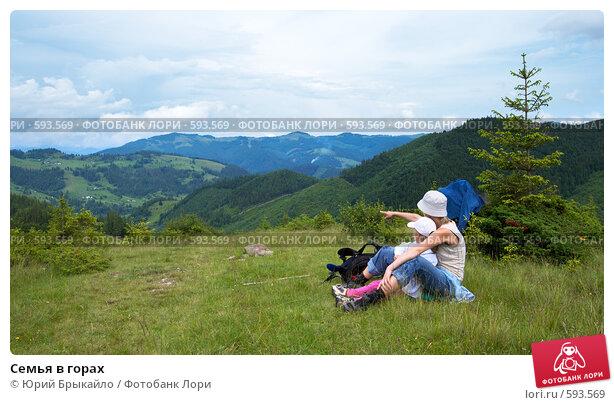 Купить «Семья в горах», фото № 593569, снято 24 июня 2008 г. (c) Юрий Брыкайло / Фотобанк Лори