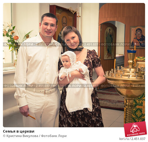 Купить «Семья в церкви», фото № 2451037, снято 29 мая 2010 г. (c) Кристина Викулова / Фотобанк Лори