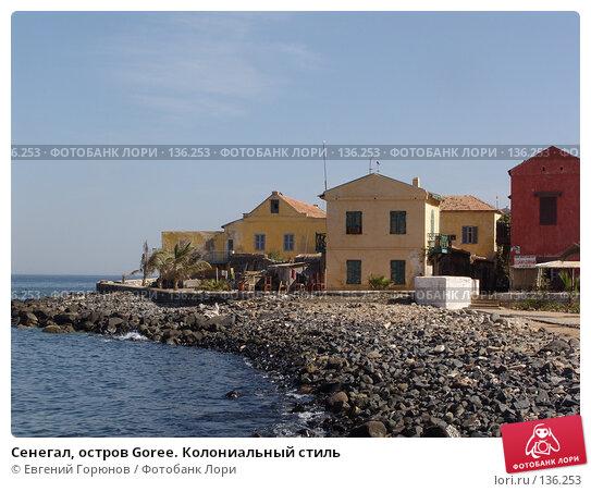 Сенегал, остров Goree. Колониальный стиль, фото № 136253, снято 2 декабря 2007 г. (c) Евгений Горюнов / Фотобанк Лори