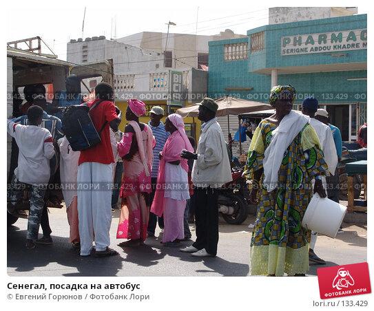 Сенегал, посадка на автобус, фото № 133429, снято 1 декабря 2007 г. (c) Евгений Горюнов / Фотобанк Лори