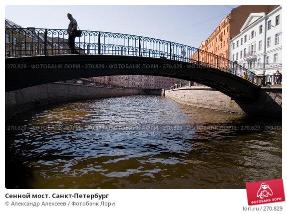 Купить «Сенной мост. Санкт-Петербург», эксклюзивное фото № 270829, снято 3 мая 2008 г. (c) Александр Алексеев / Фотобанк Лори