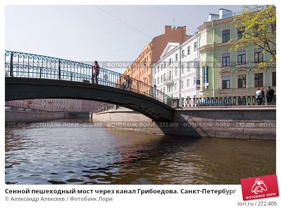 Сенной пешеходный мост через канал Грибоедова. Санкт-Петербург, эксклюзивное фото № 272409, снято 3 мая 2008 г. (c) Александр Алексеев / Фотобанк Лори