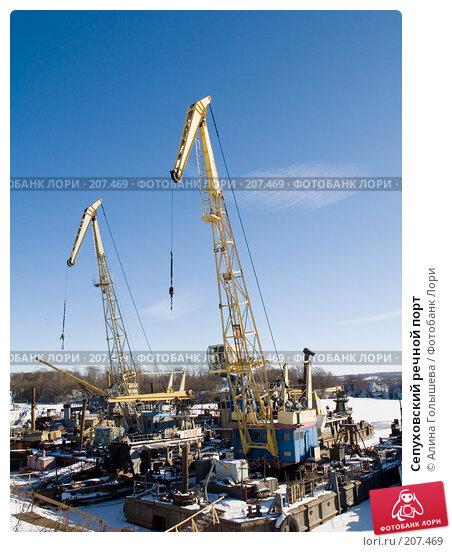 Сепуховский речной порт, эксклюзивное фото № 207469, снято 21 февраля 2008 г. (c) Алина Голышева / Фотобанк Лори