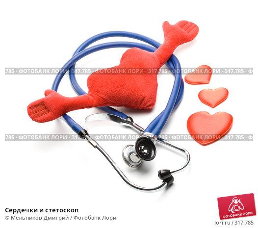 Сердечки и стетоскоп, фото № 317785, снято 22 мая 2008 г. (c) Мельников Дмитрий / Фотобанк Лори