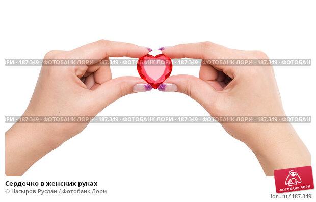Сердечко в женских руках, фото № 187349, снято 27 января 2008 г. (c) Насыров Руслан / Фотобанк Лори
