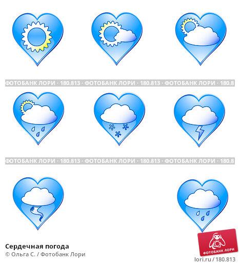 Купить «Сердечная погода», иллюстрация № 180813 (c) Ольга С. / Фотобанк Лори