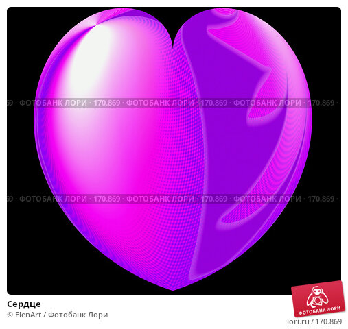 Купить «Сердце», иллюстрация № 170869 (c) ElenArt / Фотобанк Лори