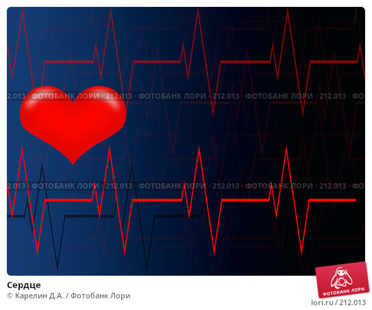 Купить «Сердце», иллюстрация № 212013 (c) Карелин Д.А. / Фотобанк Лори