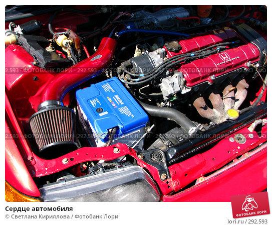 Сердце автомобиля, фото № 292593, снято 18 мая 2008 г. (c) Светлана Кириллова / Фотобанк Лори