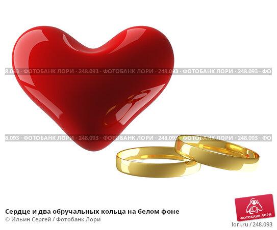 Сердце и два обручальных кольца на белом фоне, иллюстрация № 248093 (c) Ильин Сергей / Фотобанк Лори