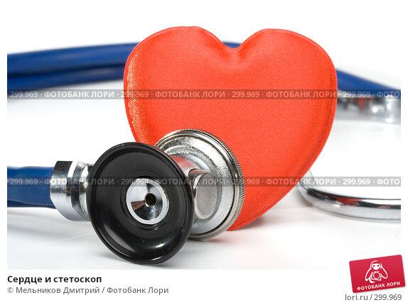 Сердце и стетоскоп, фото № 299969, снято 20 мая 2008 г. (c) Мельников Дмитрий / Фотобанк Лори