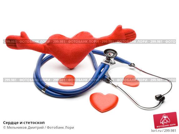Сердце и стетоскоп, фото № 299981, снято 22 мая 2008 г. (c) Мельников Дмитрий / Фотобанк Лори