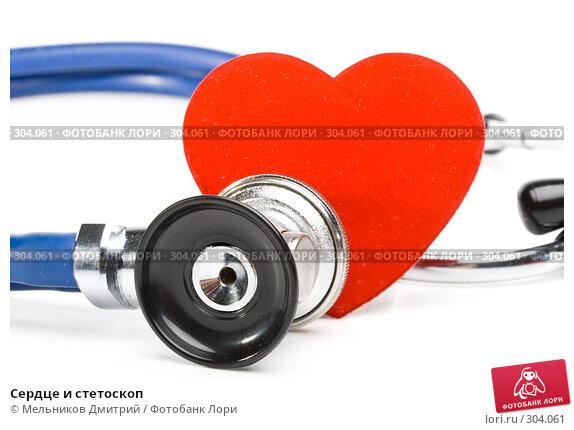 Сердце и стетоскоп, фото № 304061, снято 20 мая 2008 г. (c) Мельников Дмитрий / Фотобанк Лори