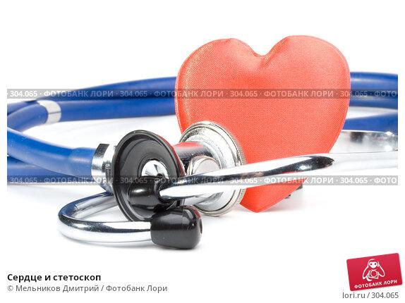 Сердце и стетоскоп, фото № 304065, снято 20 мая 2008 г. (c) Мельников Дмитрий / Фотобанк Лори