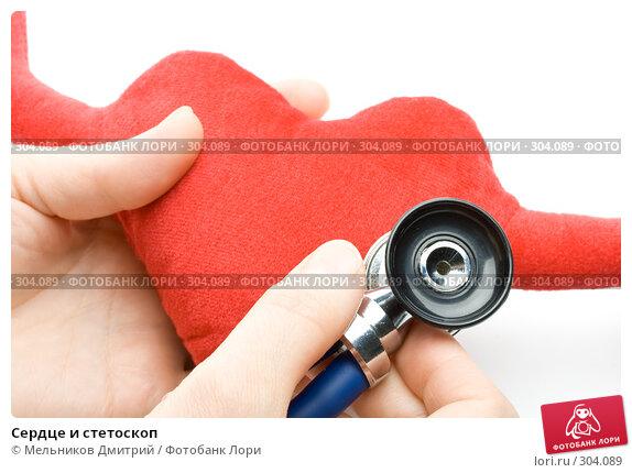 Сердце и стетоскоп, фото № 304089, снято 22 мая 2008 г. (c) Мельников Дмитрий / Фотобанк Лори