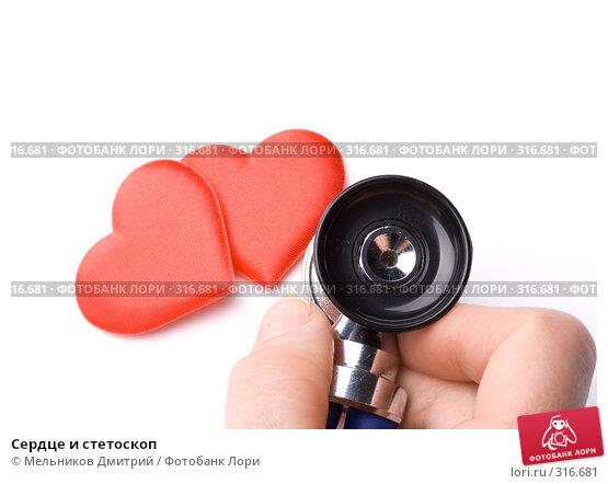 Купить «Сердце и стетоскоп», фото № 316681, снято 22 мая 2008 г. (c) Мельников Дмитрий / Фотобанк Лори