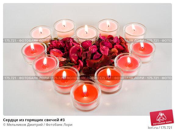 Сердце из горящих свечей #3, фото № 175721, снято 12 января 2008 г. (c) Мельников Дмитрий / Фотобанк Лори
