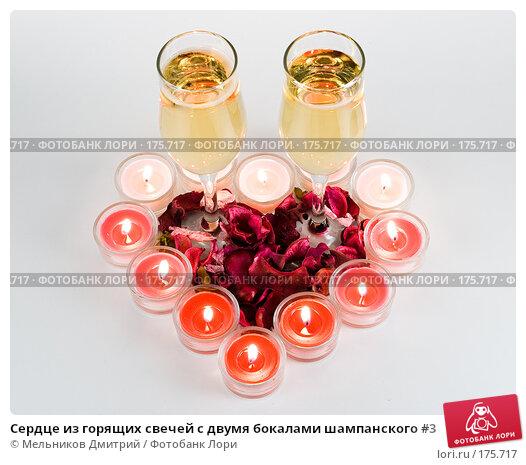 Купить «Сердце из горящих свечей с двумя бокалами шампанского #3», фото № 175717, снято 12 января 2008 г. (c) Мельников Дмитрий / Фотобанк Лори