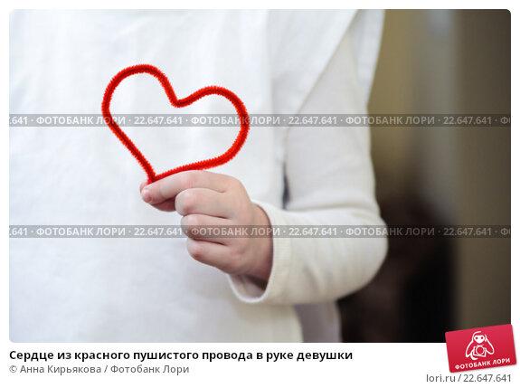 Купить «Сердце из красного пушистого провода в руке девушки», фото № 22647641, снято 3 февраля 2016 г. (c) Анна Кирьякова / Фотобанк Лори