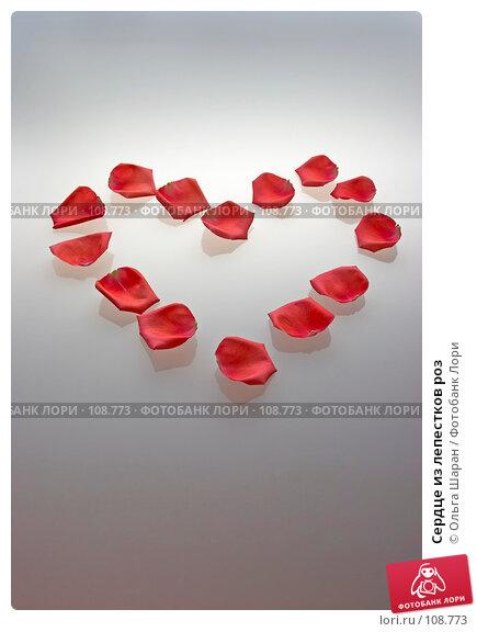 Сердце из лепестков роз, фото № 108773, снято 7 августа 2007 г. (c) Ольга Шаран / Фотобанк Лори