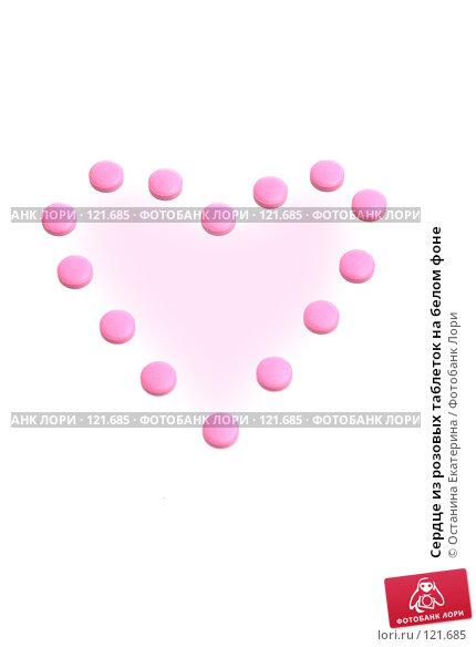 Сердце из розовых таблеток на белом фоне, фото № 121685, снято 16 ноября 2007 г. (c) Останина Екатерина / Фотобанк Лори