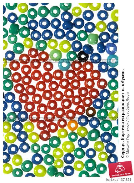 Сердце. Картина из разноцветных бусин., фото № 137321, снято 21 декабря 2006 г. (c) Максим Горпенюк / Фотобанк Лори