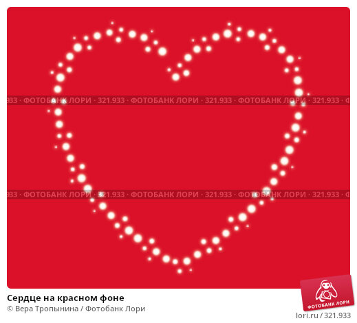 Купить «Сердце на красном фоне», иллюстрация № 321933 (c) Вера Тропынина / Фотобанк Лори