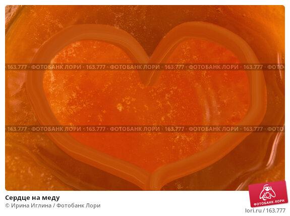 Купить «Сердце на меду», фото № 163777, снято 24 декабря 2007 г. (c) Ирина Иглина / Фотобанк Лори