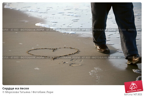 Сердце на песке, фото № 47933, снято 3 января 2007 г. (c) Морозова Татьяна / Фотобанк Лори