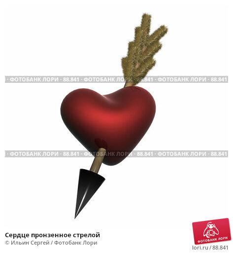 Сердце пронзенное стрелой, иллюстрация № 88841 (c) Ильин Сергей / Фотобанк Лори