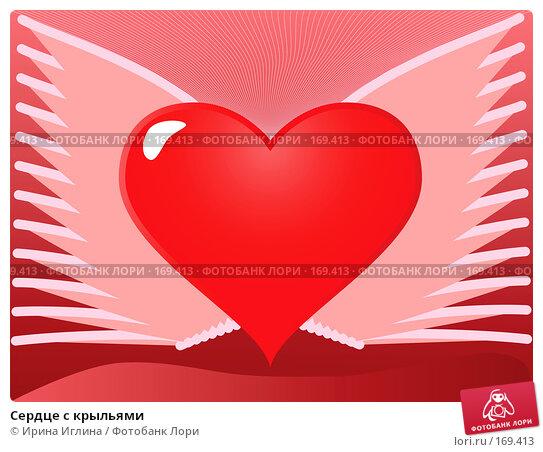 Сердце с крыльями, иллюстрация № 169413 (c) Ирина Иглина / Фотобанк Лори