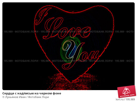 Сердце с надписью на черном фоне, иллюстрация № 195989 (c) Лукьянов Иван / Фотобанк Лори