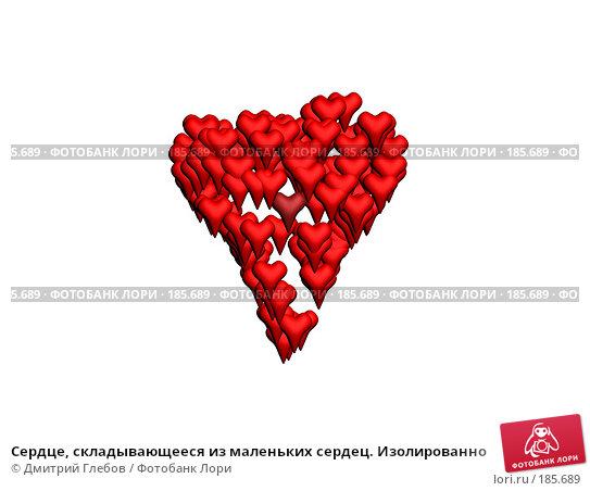 Купить «Сердце, складывающееся из маленьких сердец. Изолированно», иллюстрация № 185689 (c) Дмитрий Глебов / Фотобанк Лори