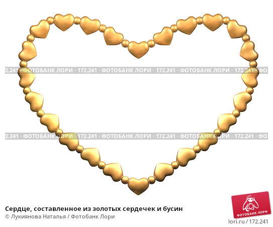 Купить «Сердце, составленное из золотых сердечек и бусин», иллюстрация № 172241 (c) Лукиянова Наталья / Фотобанк Лори