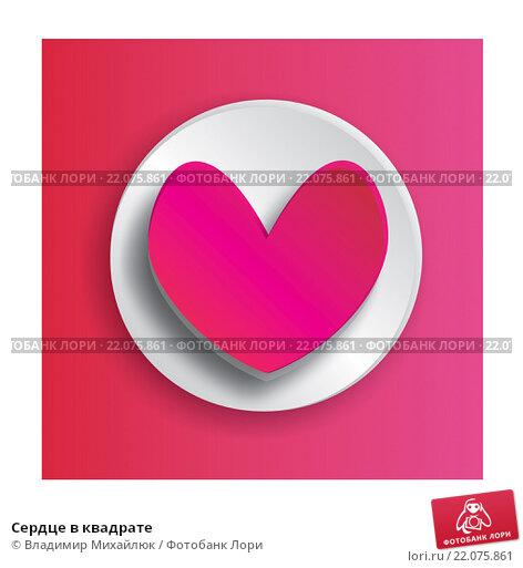 Купить «Сердце в квадрате», иллюстрация № 22075861 (c) Владимир Михайлюк / Фотобанк Лори