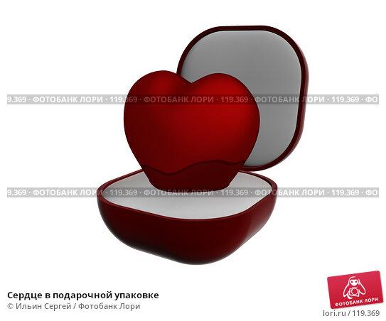 Сердце в подарочной упаковке, иллюстрация № 119369 (c) Ильин Сергей / Фотобанк Лори