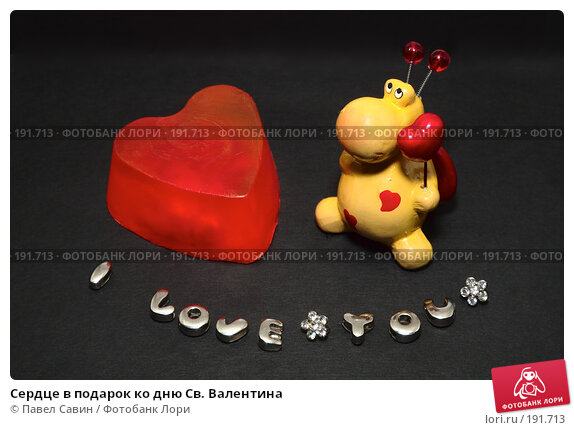 Сердце в подарок ко дню Св. Валентина, фото № 191713, снято 29 июня 2017 г. (c) Павел Савин / Фотобанк Лори