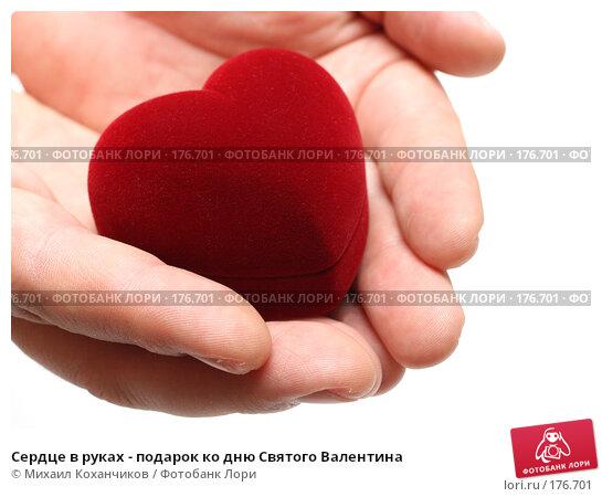 Купить «Сердце в руках - подарок ко дню Святого Валентина», фото № 176701, снято 12 января 2008 г. (c) Михаил Коханчиков / Фотобанк Лори
