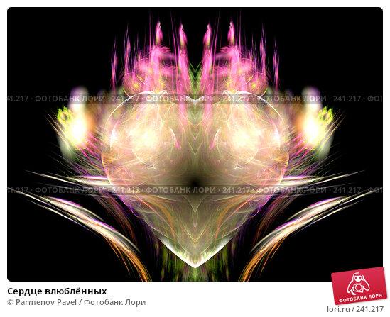Сердце влюблённых, иллюстрация № 241217 (c) Parmenov Pavel / Фотобанк Лори