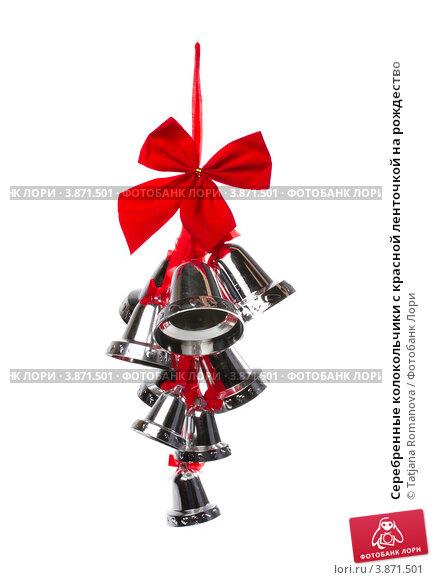 Серебренные колокольчики с красной ленточкой на рождество. Стоковое фото, фотограф Tatjana Romanova / Фотобанк Лори