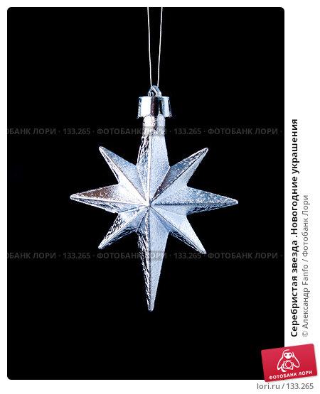 Серебристая звезда .Новогодние украшения, фото № 133265, снято 25 октября 2016 г. (c) Александр Fanfo / Фотобанк Лори