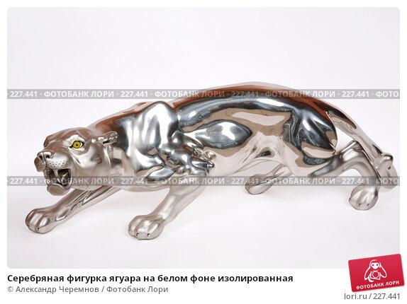 Серебряная фигурка ягуара на белом фоне изолированная, фото № 227441, снято 13 марта 2008 г. (c) Александр Черемнов / Фотобанк Лори