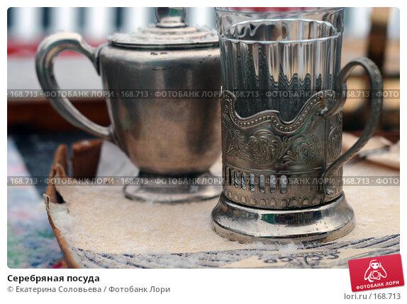 Серебряная посуда, фото № 168713, снято 2 января 2008 г. (c) Екатерина Соловьева / Фотобанк Лори