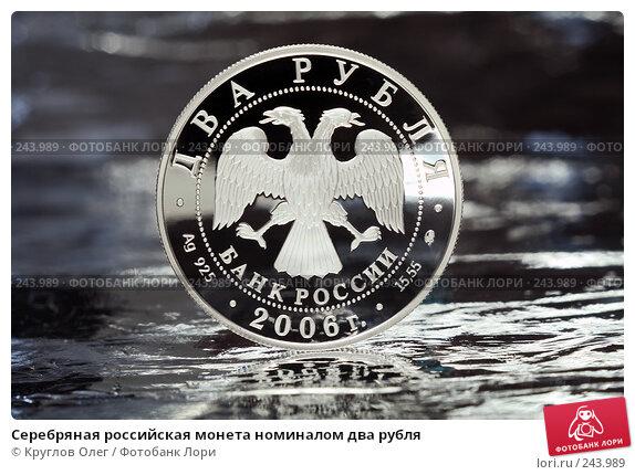 Серебряная российская монета номиналом два рубля, фото № 243989, снято 6 апреля 2008 г. (c) Круглов Олег / Фотобанк Лори