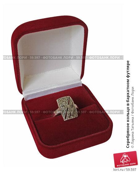 Серебряное кольцо в бархатном футляре, фото № 59597, снято 8 июля 2007 г. (c) Ларина Татьяна / Фотобанк Лори