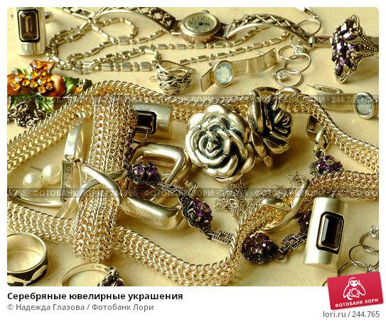Купить «Серебряные ювелирные украшения», фото № 244765, снято 5 апреля 2008 г. (c) Надежда Глазова / Фотобанк Лори