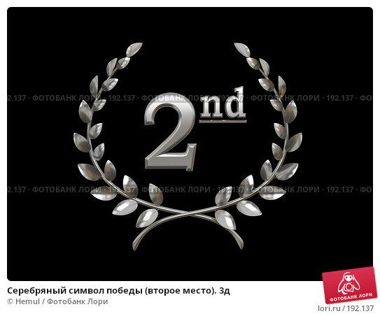 Серебряный символ победы (второе место). 3д, иллюстрация № 192137 (c) Hemul / Фотобанк Лори